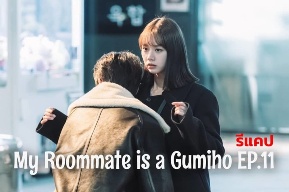 รีแคปซีรีส์ My Roommate is a Gumiho EP.11 : ผลของการฝืนพรหมลิขิต