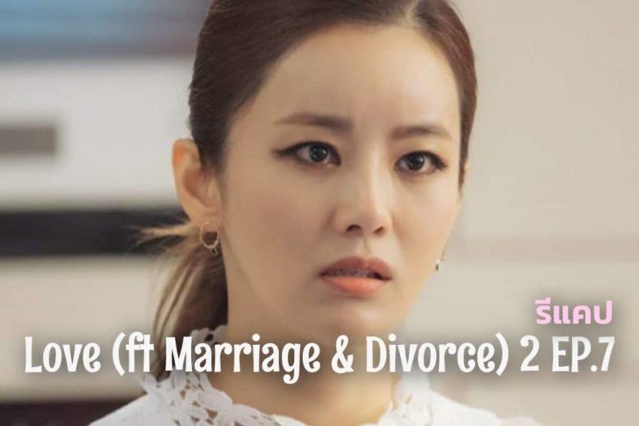 รีแคปซีรีส์ Love (ft. Marriage and Divorce) 2 EP.7 : ผู้หญิงนนฮยอนดงac