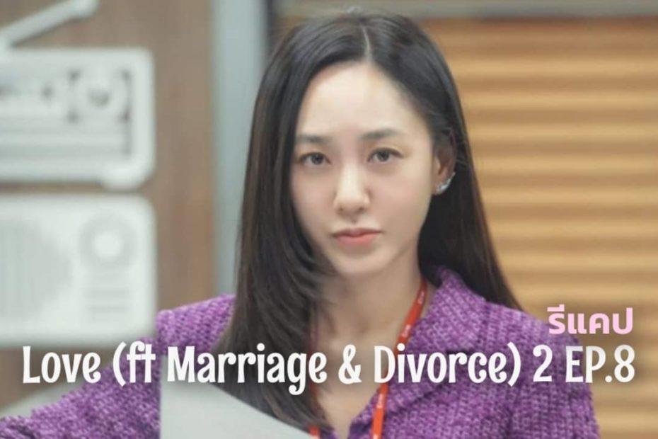 รีแคปซีรีส์ Love (ft. Marriage and Divorce) 2 EP.8 : คนไข้วีไอพีห้องหมายเลขสาม