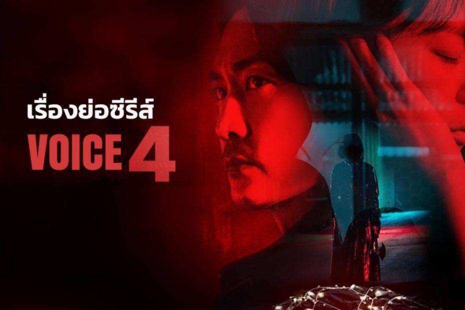 เรื่องย่อซีรีส์เกาหลี Voice 4 (2021) ล่าเสียงมรณะ 4