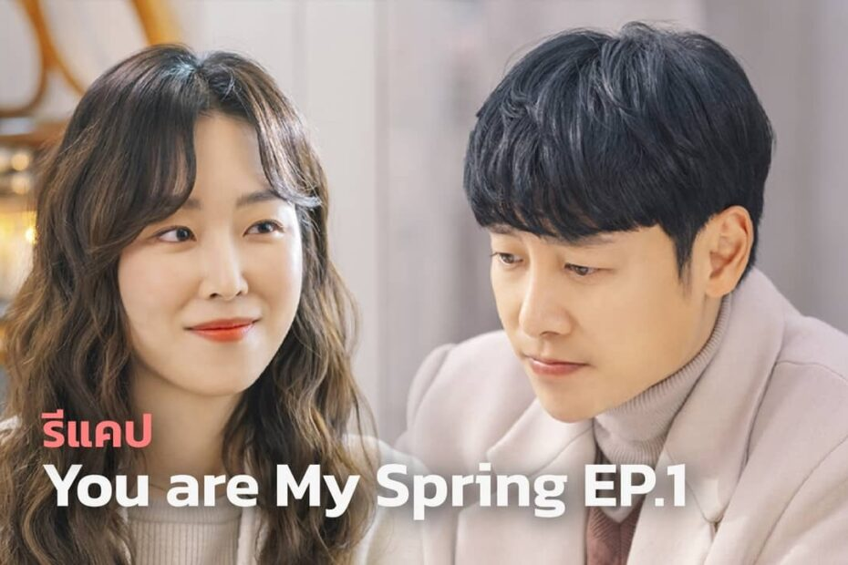 c-27549-you-are-my-spring-ep1-recap