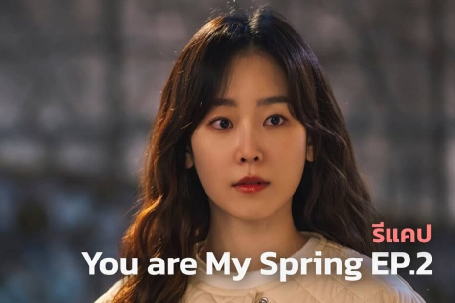 รีแคปซีรีส์ You are My Spring EP.2 : ภาพความทรงจำในวัยเด็ก