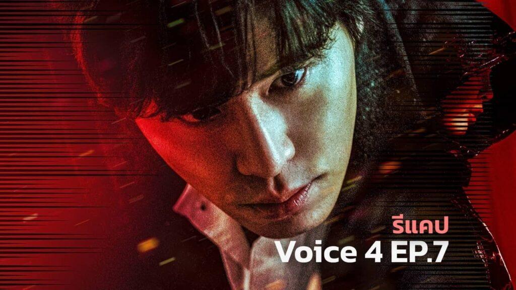 รีแคปซีรีส์ Voice 4 EP.7 : ขยะรีไซเคิล