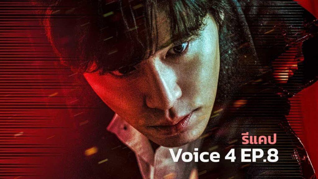 รีแคปซีรีส์ Voice 4 EP.8 : นิทานจิตสุดหลอน
