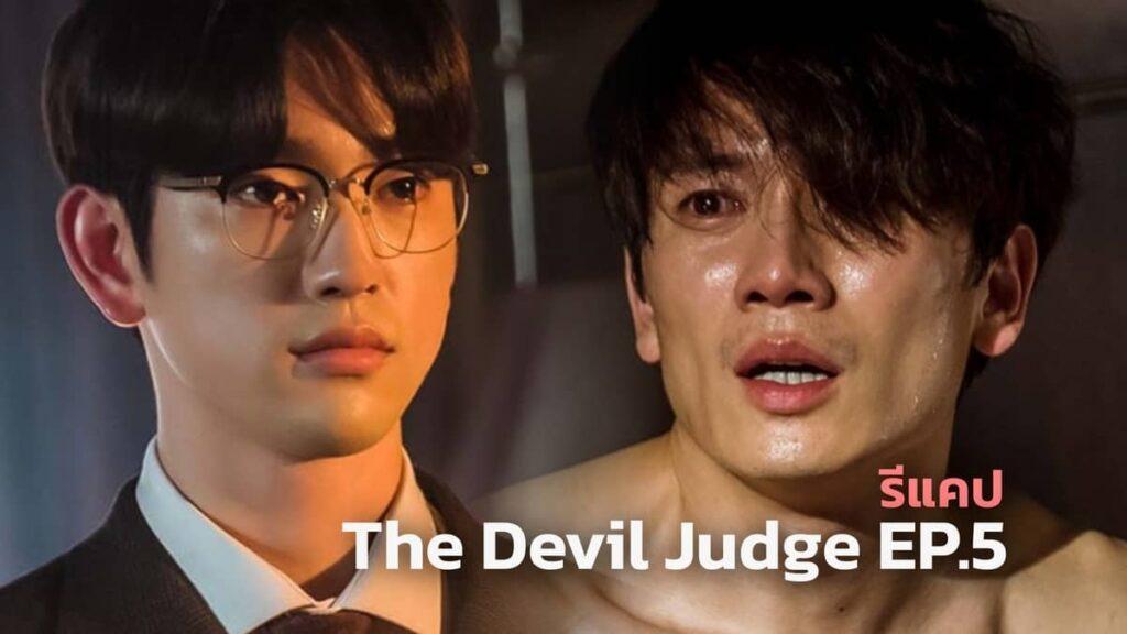 รีแคปซีรีส์ The Devil Judge EP.5 : การทำหมันทางกายภาพac