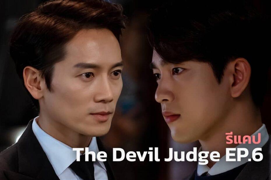 รีแคปซีรีส์ The Devil Judge EP.6 : สาวน้อยผู้ปั่นประเทศ