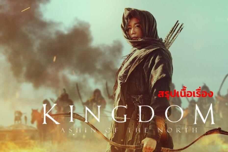สรุปเนื้อเรื่องซีรีส์ Kingdom: Ashin of the North (2021) อาชินแห่งเผ่าเหนือ