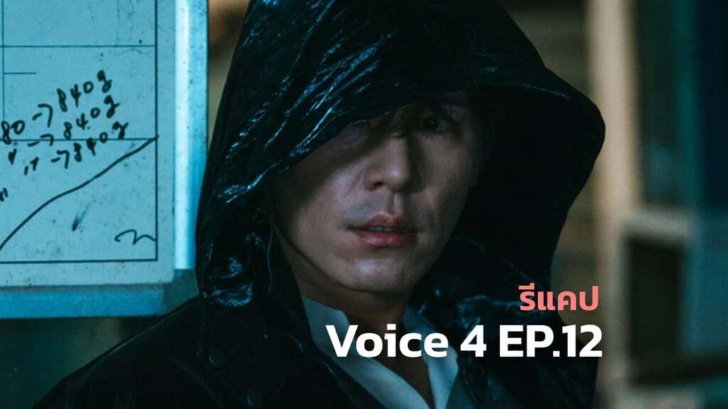 รีแคปซีรีส์ Voice 4 EP.12 : สมุนไพรบีโม