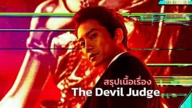 สรุปเนื้อเรื่องซีรีส์ The Devil Judge (2021)