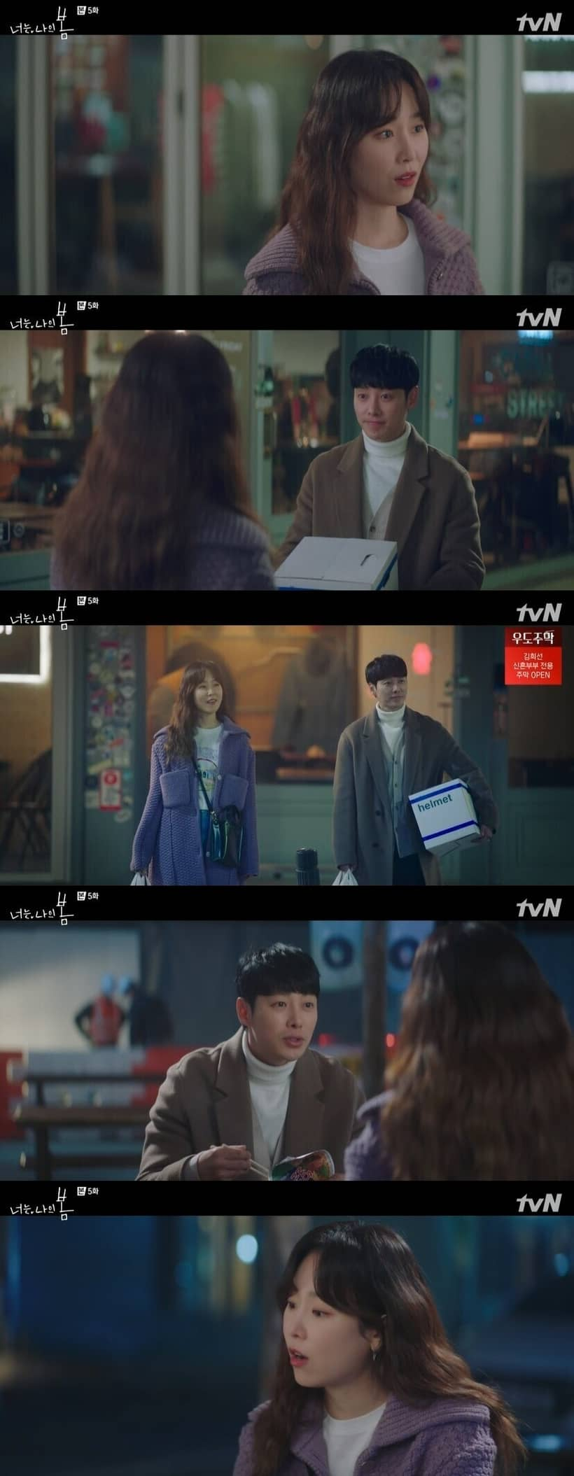 You are My Spring EP.5
