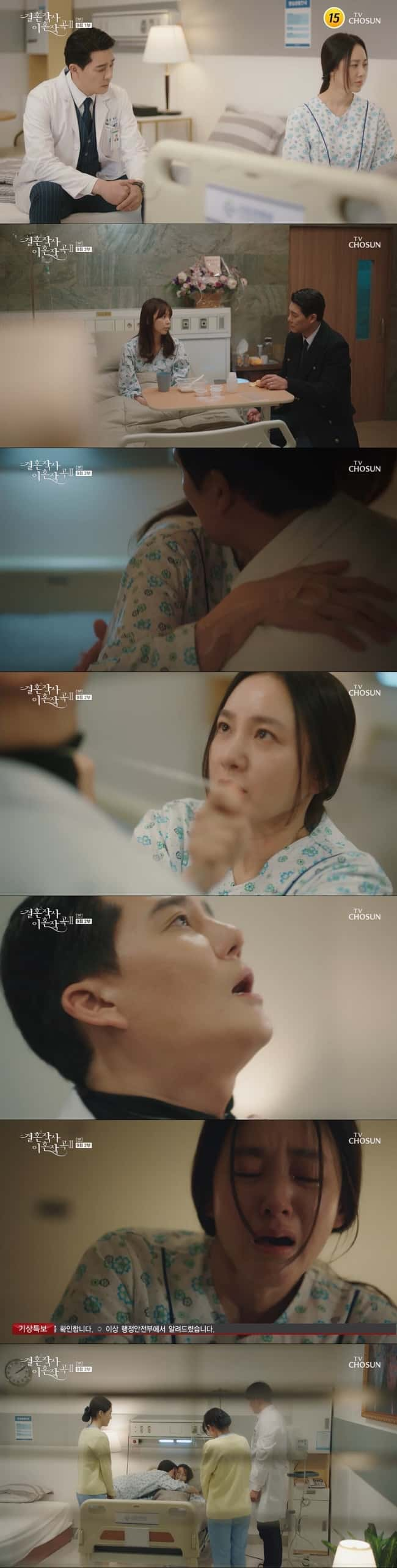 Love (ft. Marriage and Divorce) 2 EP.9