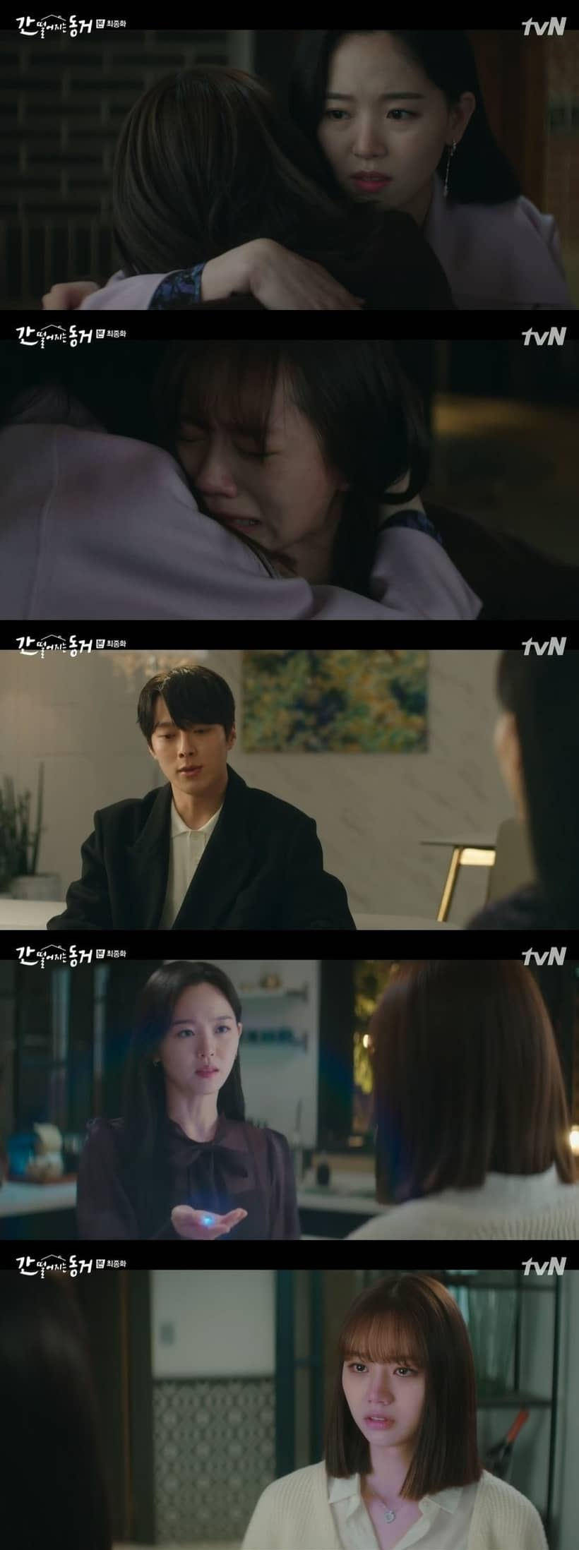 My Roommate is a Gumiho EP.16