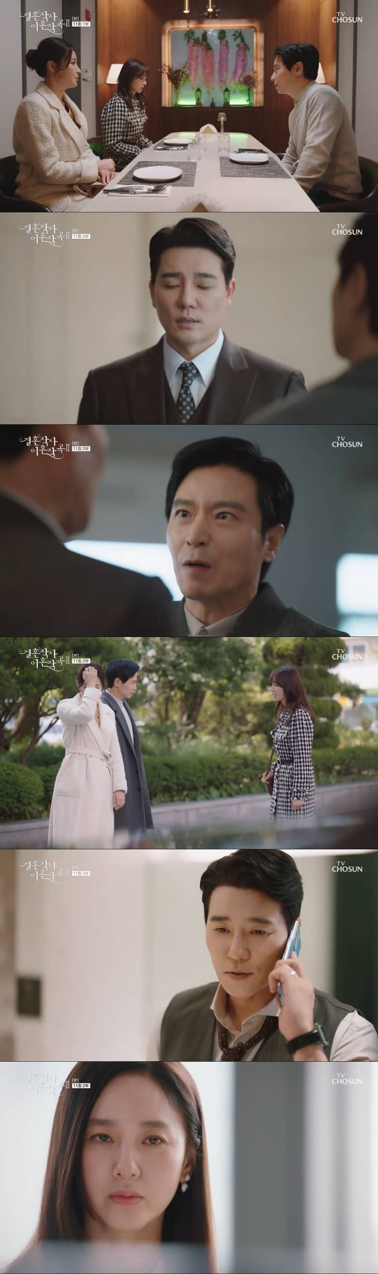 Love (ft. Marriage and Divorce) 2 EP.11