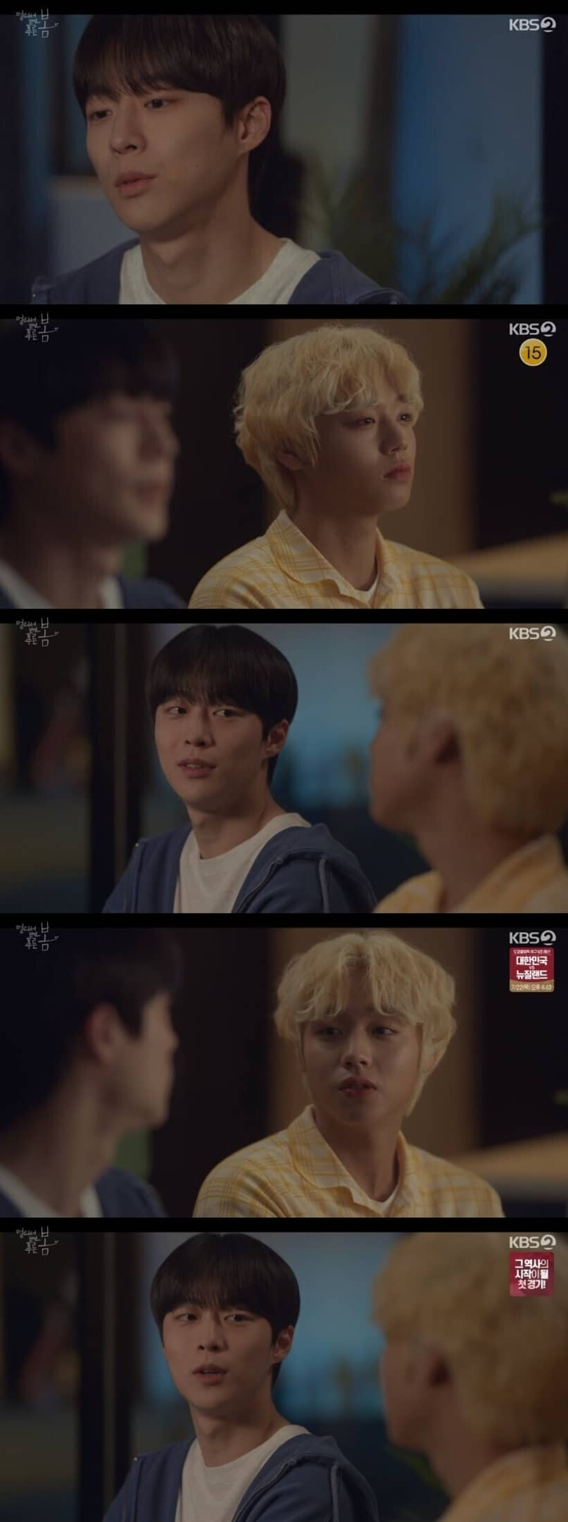 At a Distance, Spring is Green EP.12 ตอนจบ