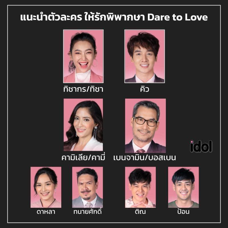 แนะนำตัวละคร ให้รักพิพากษา Dare to Love