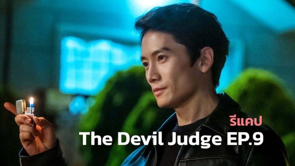 รีแคปซีรีส์ The Devil Judge EP.9 : ผู้สมัครชิงตำแหน่งประธานาธิบดี