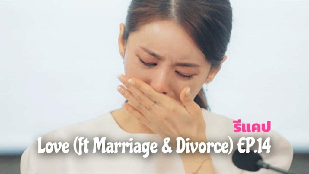 รีแคปซีรีส์ Love (ft. Marriage and Divorce) 2 EP.14 : ไซโคปั่นประสาท