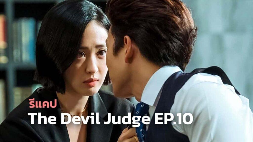 รีแคปซีรีส์ The Devil judge EP.10 : ล้มทั้งกระดาน