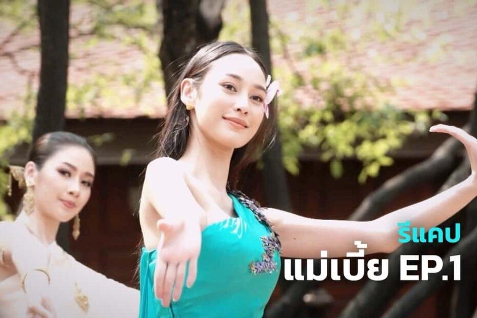 รีแคปละคร แม่เบี้ย EP.1 : บ้านเรือนไทยอายุร้อยปี