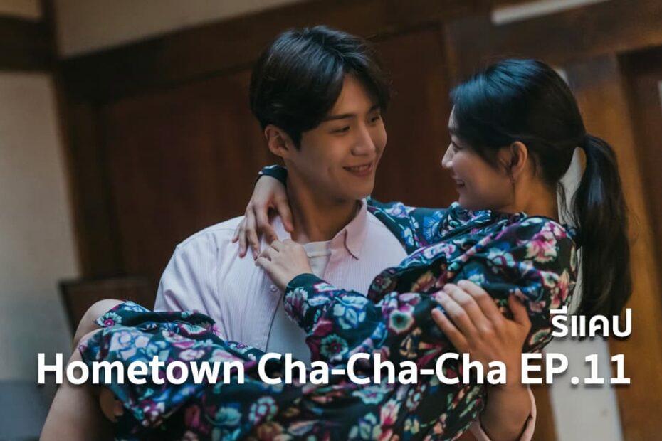 รีแคปซีรีส์ Hometown Cha-Cha-Cha EP.11 : คิสคิสคิส