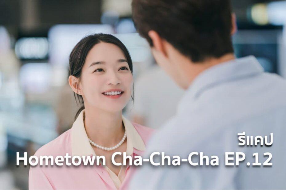 รีแคปซีรีส์ Hometown Cha-Cha-Cha EP.12 : ลิสต์ 100 สิ่งที่อยากทำกับแฟน