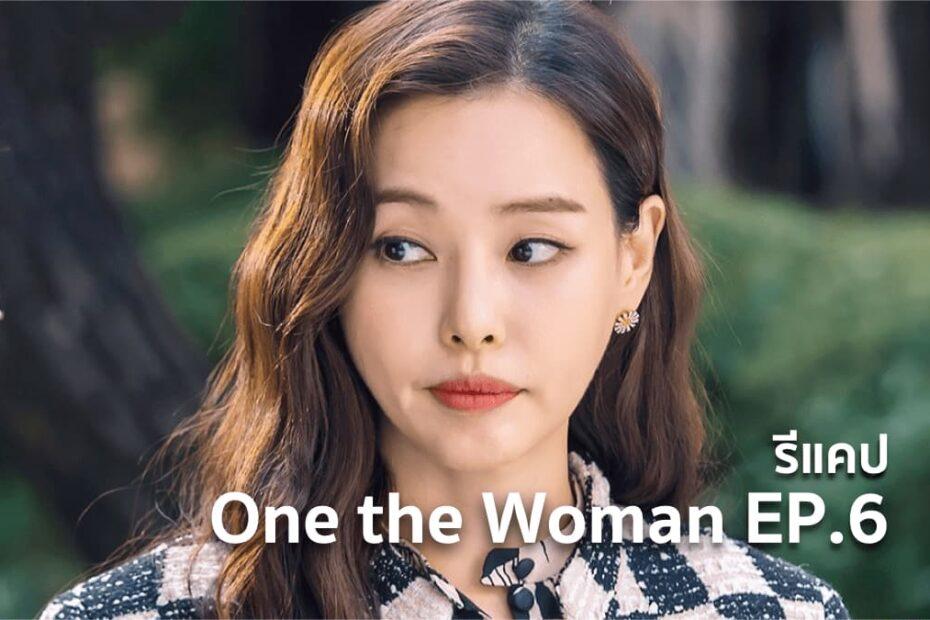 รีแคปซีรีส์ One the Woman EP.6 : รหัสปลดล็อกหน้าจอแท็บเล็ต