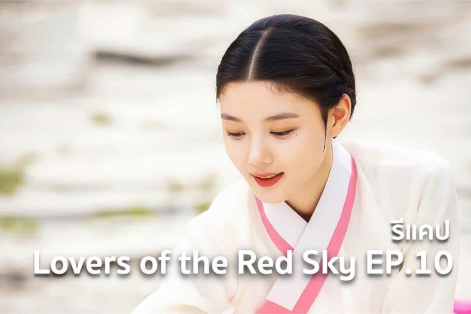 รีแคปซีรีส์ Lovers of the Red Sky EP.10 : จิตรกรผู้วาดภาพเหมือนกษัตริย์