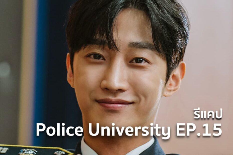 รีแคปซีรีส์ Police University EP.15 : จะกลับมาเมื่อยืนหยัดได้ด้วยตัวเอง