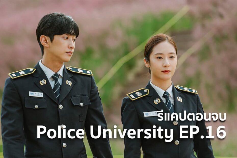 รีแคปซีรีส์ Police University EP.16 : ตอนจบ