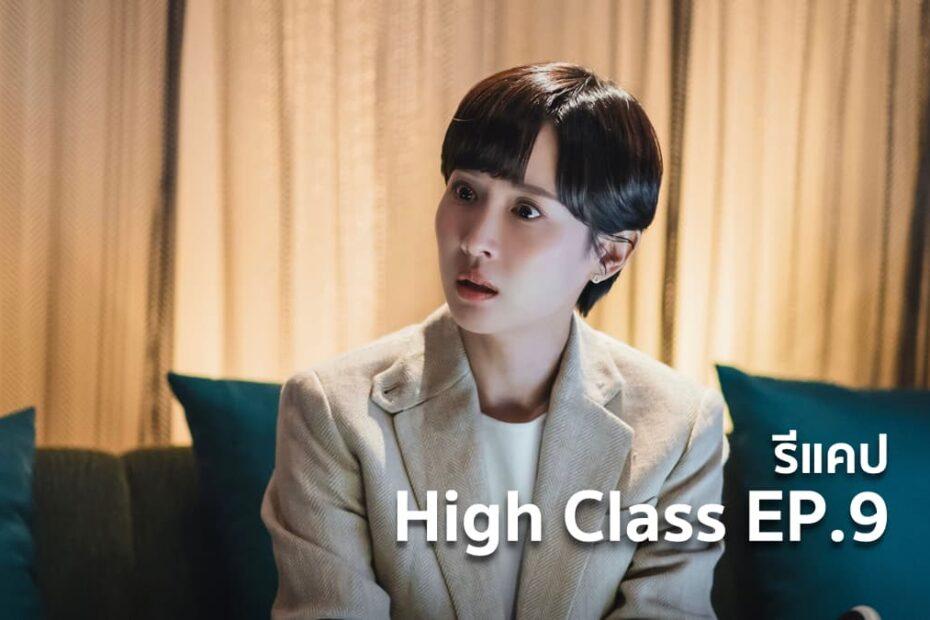 รีแคปซีรีส์ High Class EP.9 : คำขอสุดท้าย