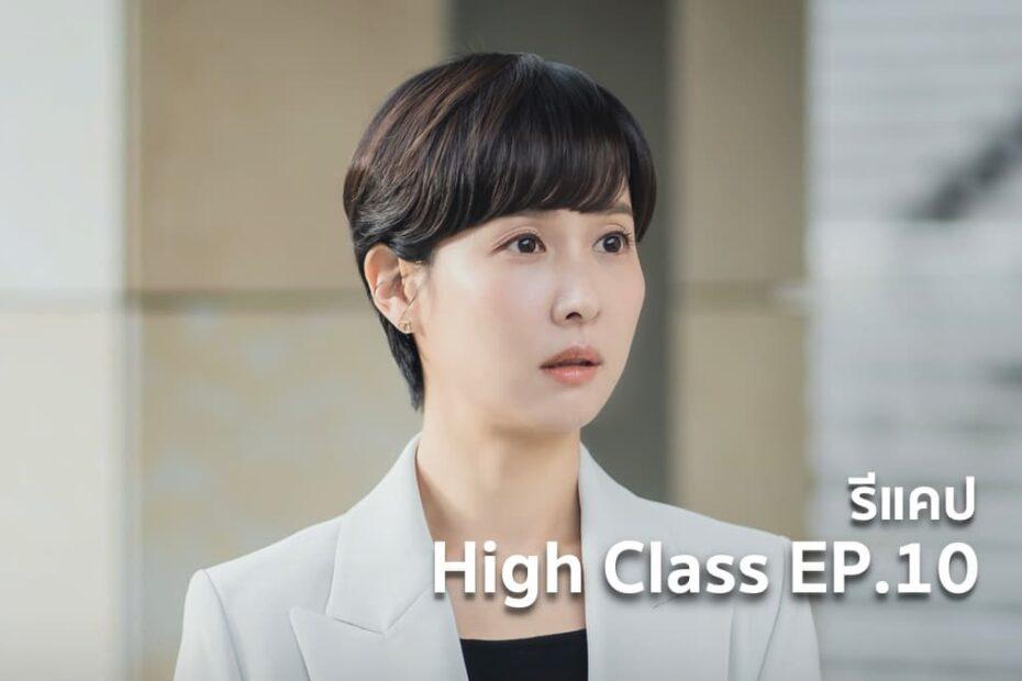 รีแคปซีรีส์ High Class EP.10 : มีใครบางคนอยู่ที่นี่