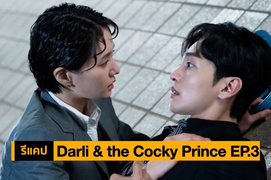 รีแคปซีรีส์ Darli and the Cocky Prince EP.3 : ผู้อำนวยการคนใหม่