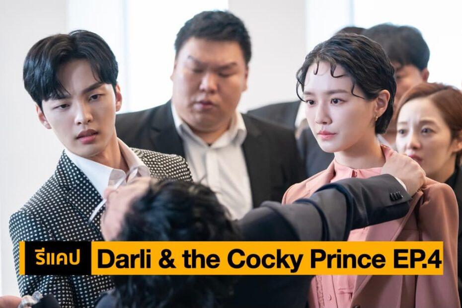 รีแคปซีรีส์ Darli and the Cocky Prince EP.4 : การเดินทางของเจ้าหญิง