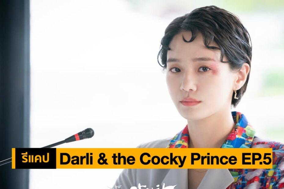 รีแคปซีรีส์ Darli and the Cocky Prince EP.5: ปัญหาที่เกินจากเงิน