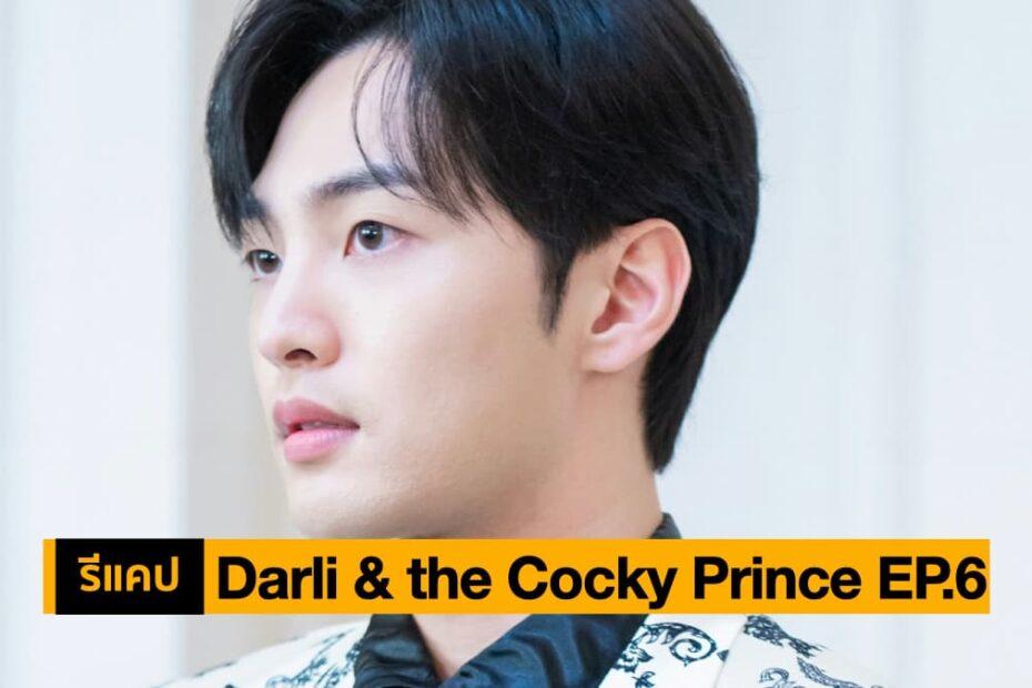 รีแคปซีรีส์ Darli and the Cocky Prince EP.6 : คนที่คอยอยู่เคียงข้างกัน