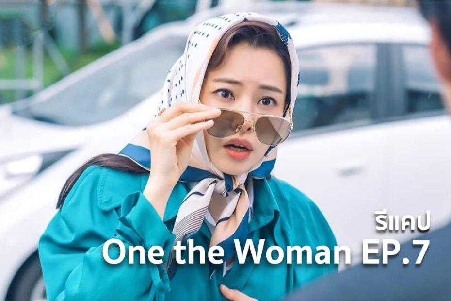 รีแคปซีรีส์ One the Woman EP.7 : ตัวตนที่แท้จริง