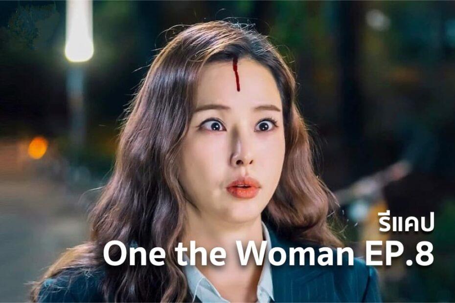 รีแคปซีรีส์ One the Woman EP.8 : เป้าหมายที่แท้จริง