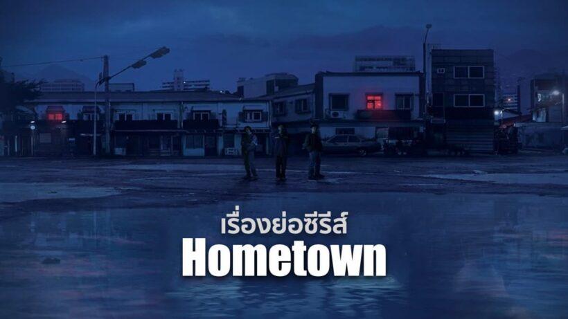 เรื่องย่อซีรีส์เกาหลี Hometown (2021)