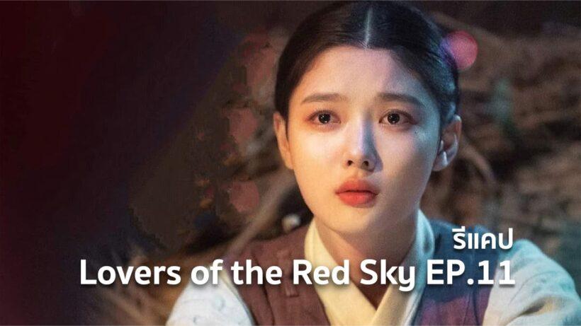 รีแคปซีรีส์ Lovers of teh Red Sky EP.11 : แหวนแห่งโชคชะตา