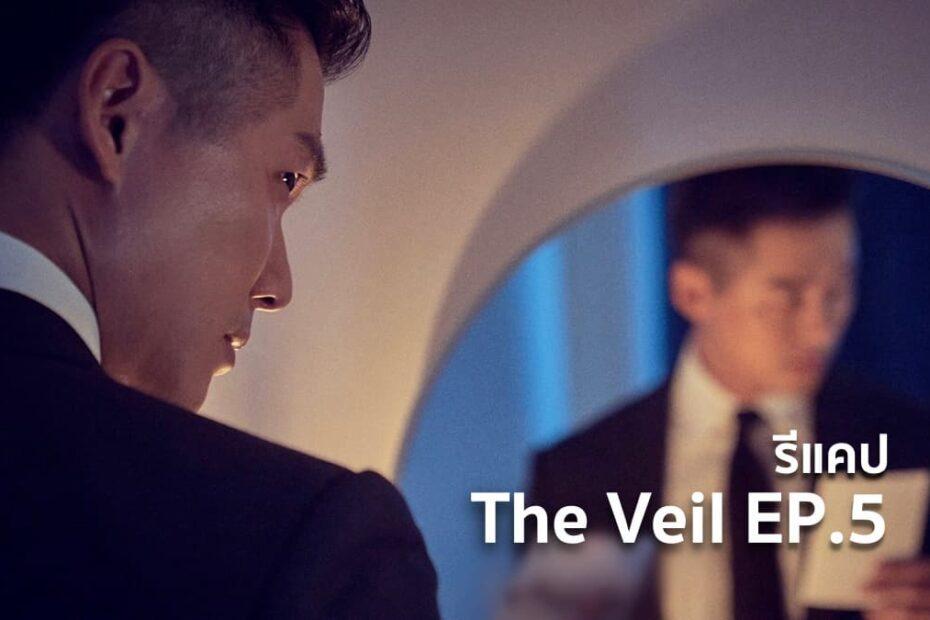 รีแคปซีรีส์ The Veil EP.5 : อย่าไว้ใจใครทั้งนั้น