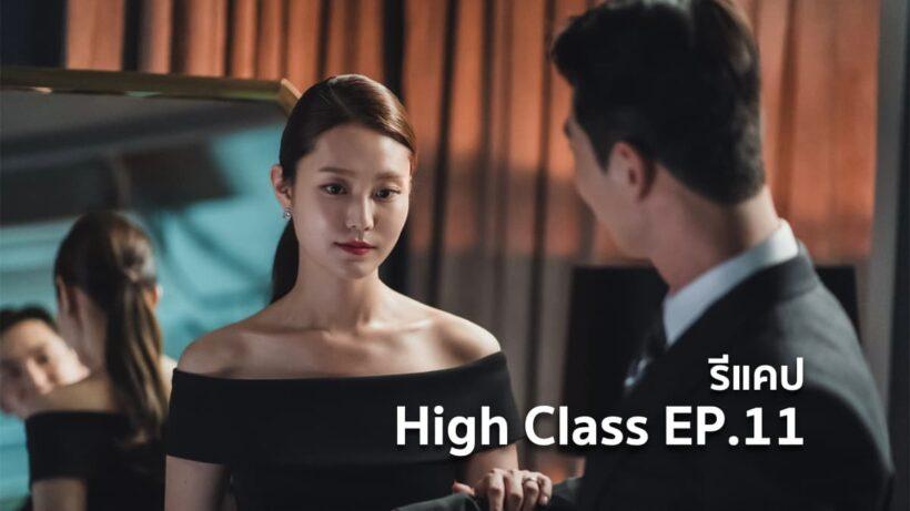 รีแคปซีรีส์ High Class EP.11 : สิ่งที่เหลือไว้ให้เธอ