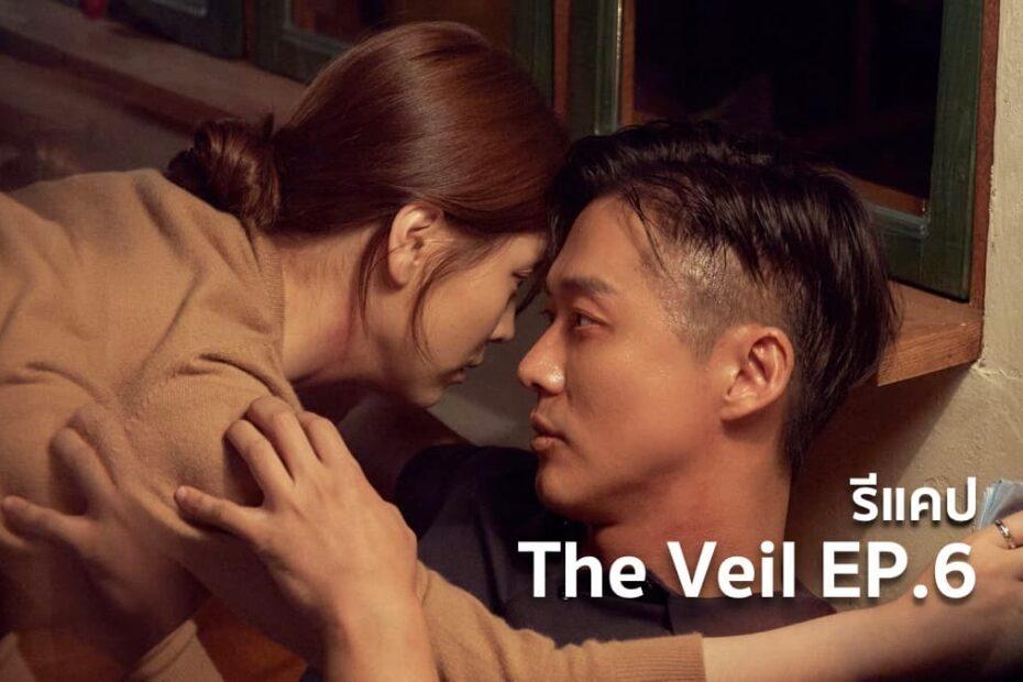รีแคปซีรีส์ The Veil EP.6 : Deep Fake