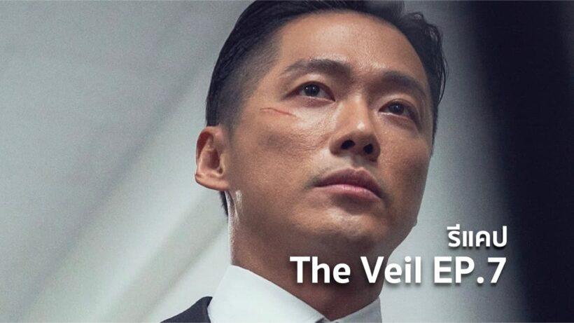 รีแคปซีรีส์ The Veil 7 : รอยแผลเป็น