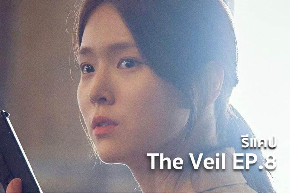 รีแคปซีรีส์ The Veil EP.8 : ความซับซ้อนระดับประเทศ