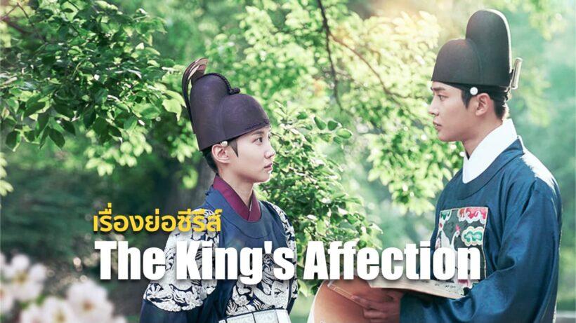 เรื่องย่อซีรีส์เกาหลี The King's Affection (2021) ราชันผู้งดงาม