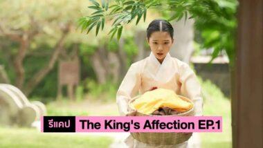 รีแคปซีรีส์ The King's Affection EP.1 : ฝาแฝดต้องห้าม