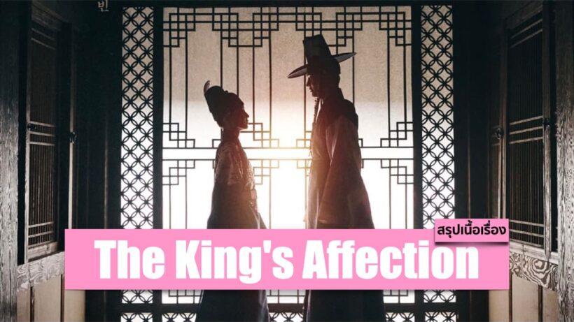 สรุปเนื้อเรื่องซีรีส์ The King's Affection (2021) ราชันผู้งดงาม