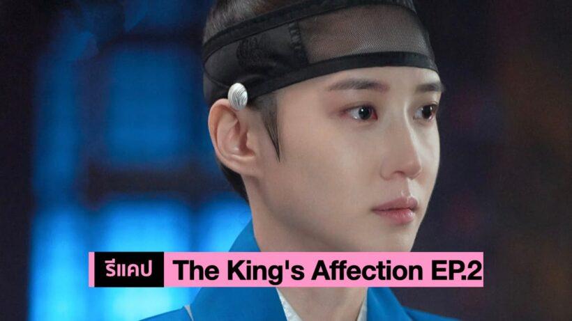 รีแคปซีรีส์ The King's Affection EP.2 : องค์รัชทายาทผิวหิมะ