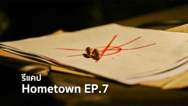 รีแคปซีรีส์ Hometown EP.7 : ทายาทท่านคุรุ