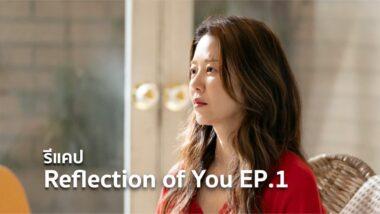 รีแคปซีรีส์ Refection of You EP.1 : คนที่เหมือนเธอ